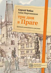 Обложка «Три дня в Праге. Краткий путеводитель в рисунках»