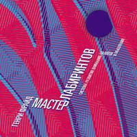 Обложка «Мастер Лабиринтов. Система развития внимания, памяти и мышления»