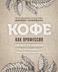 Обложка «Кофе как профессия. Лучшее из блога Jimseven»