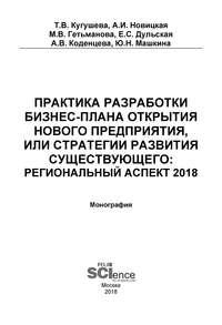 Обложка «Практика разработки бизнес-плана открытия нового предприятия или стратегии развития существующего: региональный аспект 2018»