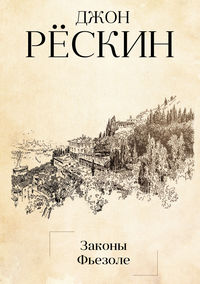 Обложка «Законы Фьезоле»