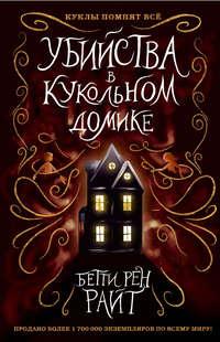 Обложка «Убийства в кукольном домике»