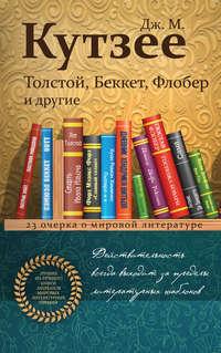 Обложка «Толстой, Беккет, Флобер и другие. 23 очерка о мировой литературе»