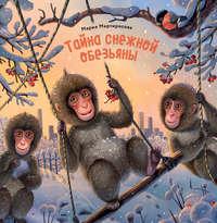 Обложка «Тайна снежной обезьяны»