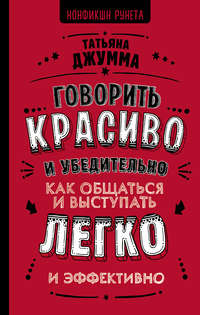 Обложка «Говорить красиво и убедительно. Как общаться и выступать легко и эффективно»