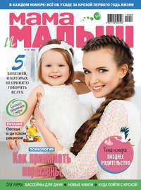 Обложка «Мама и малыш №08–09/2019»