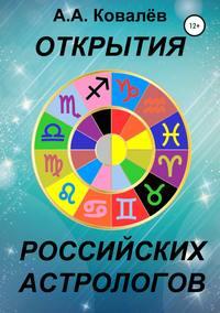 Обложка «Открытия российских астрологов»