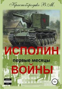 Обложка «Исполин войны. Первые месяцы войны»