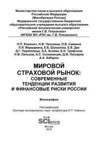 Обложка «Мировой страховой рынок: современные тенденции развития и финансовые риски России»