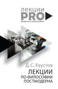Обложка «Лекции по философии постмодерна»