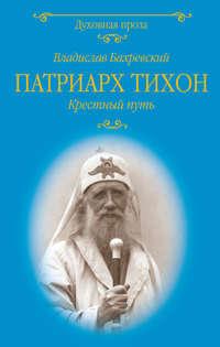 Обложка «Патриарх Тихон. Крестный путь»