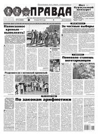 Обложка «Правда 79-2019»