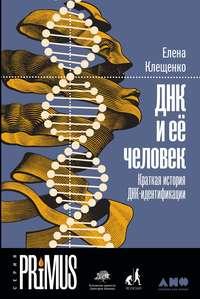 Обложка «ДНК и её человек»
