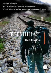 Обложка «Терминал»