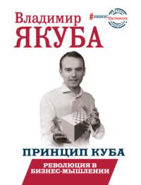 Обложка «Принцип куба. Революция в бизнес-мышлении»