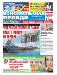 Обложка «Комсомольская Правда. Москва 81-2019»