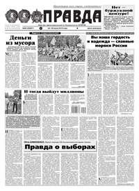 Обложка «Правда 80-2019»