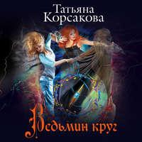 Обложка «Ведьмин круг»