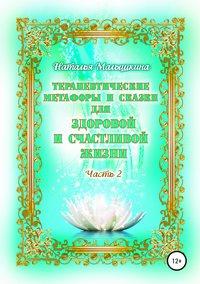 Обложка «Терапевтические метафоры и сказки для здоровой и счастливой жизни»