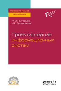 Обложка «Проектирование информационных систем. Учебное пособие для СПО»