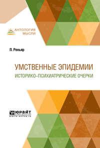 Обложка «Умственные эпидемии. Историко-психиатрические очерки»