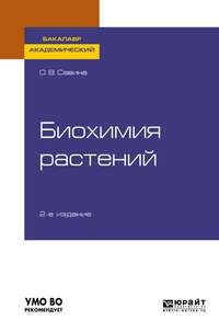 Обложка «Биохимия растений 2-е изд., испр. и доп. Учебное пособие для академического бакалавриата»