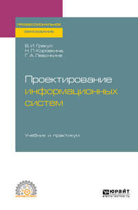 Обложка «Проектирование информационных систем. Учебник и практикум для СПО»