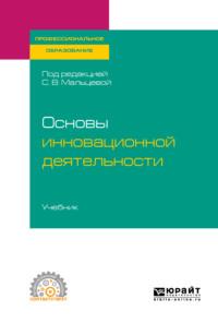 Обложка «Основы инновационной деятельности. Учебник для СПО»