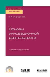 Обложка «Основы инновационной деятельности. Учебник и практикум для СПО»
