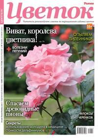 Обложка «Цветок 14-2019»