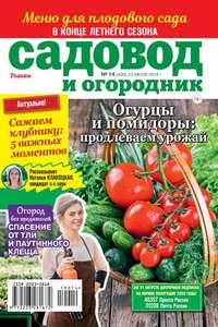 Обложка «Садовод и Огородник 14-2019»