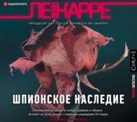 Обложка «Шпионское наследие»