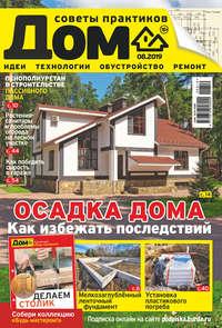 Обложка «Журнал «Дом» №08/2019»