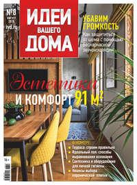 Обложка «Идеи Вашего Дома №08/2019»