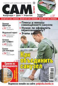 Обложка «Сам. Журнал для домашних мастеров. №04/2019»