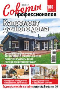 Обложка «Советы профессионалов №08/2019»