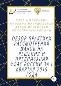 Обложка «Обзор практики рассмотрения жалоб на решения и предписания УФАС России за I квартал 2019 года»