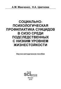 Обложка «Социально-психологическая профилактика суицидов в СИЗО среди подследственных с низким уровнем жизнестойкости»