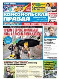 Обложка «Комсомольская Правда. Москва 82п-2019»