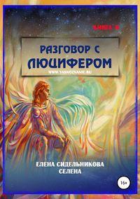 Обложка «Разговор с Люцифером Книга II»