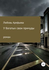 Обложка «У богатых свои причуды»