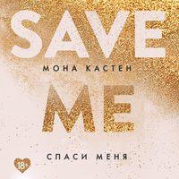 Обложка «Спаси меня»
