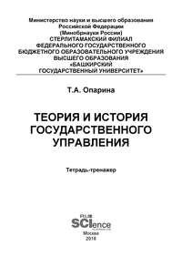Обложка «Теория и история государственного управления. Тетрадь-тренажёр»