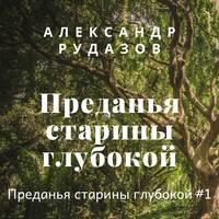 Обложка «Преданья старины глубокой»