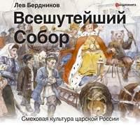 Обложка «Всешутейший собор. Смеховая культура царской России»