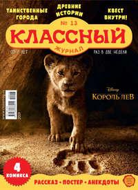 Обложка «Классный журнал №13/2019»