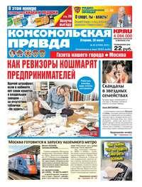 Обложка «Комсомольская Правда. Москва 82-2019»