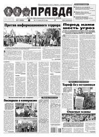 Обложка «Правда 81-2019»