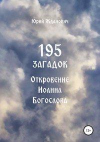 Обложка «195 загадок. Откровение Иоанна Богослова»
