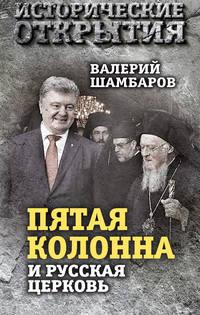 Обложка ««Пятая колонна» иРусская Церковь. Век гонений и расколов»